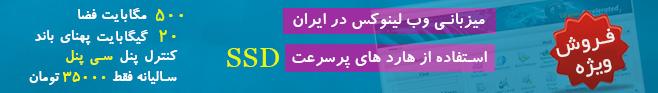 خرید هاست ایران